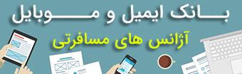 بانک ایمیل و موبایل آژانس ها