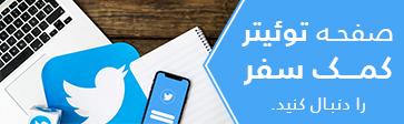 توئیتر کمک سفر