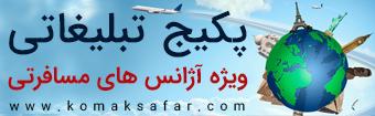 تبلیغات آژانس های مسافرتی